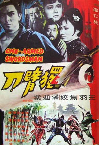 one_armed_swordman_poster_03
