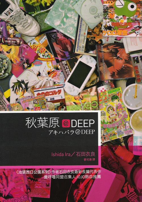 akihabara-1.jpg