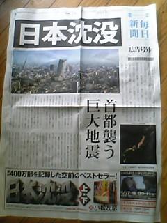 日本沈没 広告