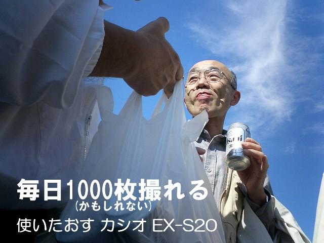 「使いたおす カシオ EX-S20」