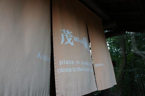 20110115 茂庵@京都