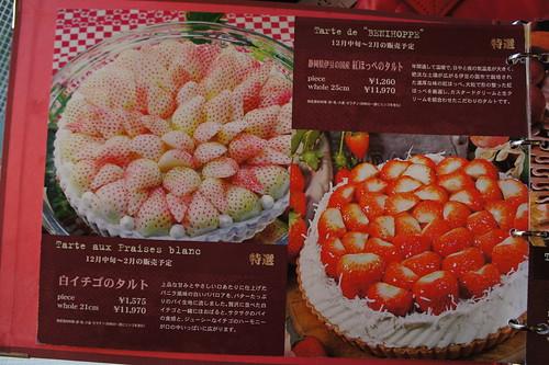 20110114 キル フェ ボン京都