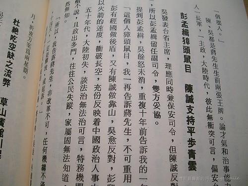 江南文選其中一頁