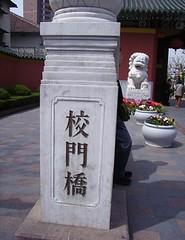 徐汇本部校门桥