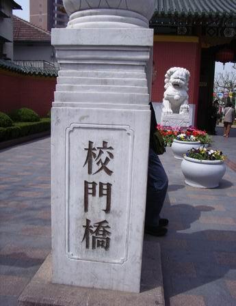 2006年时候的徐汇本部校门桥