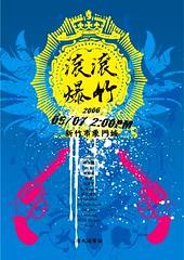 滾滾爆竹2006海報