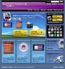 Yahoo! 奇磨正式發表 Yahoo! Widget Engine 3.1.1 版