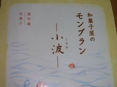 和菓子屋のモンブラン「小波」