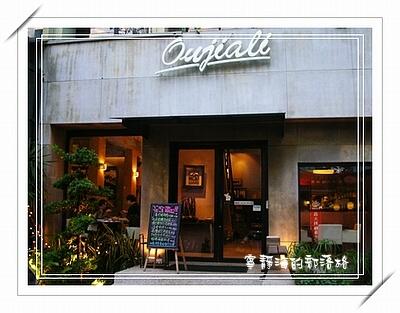 歐加里_餐廳門口