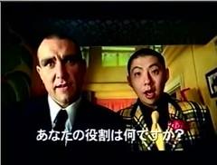 Vinnie Jones y Yoshiyoshi Arakawa