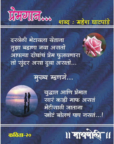 love poems in marathi. Premgaan [ Marathi Kavita