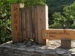 RIMG0084 Shing-Liao Fall Trail