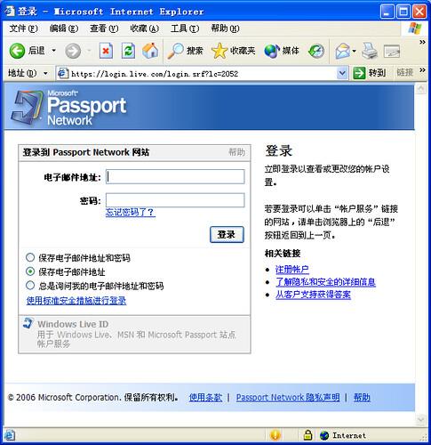 Hotmail Blocked in China   Wangjianshuo's Blog