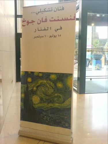 Van Gogh in Al-Fanar