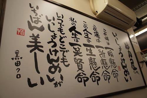 20110115 ラーメン魁力屋@京都