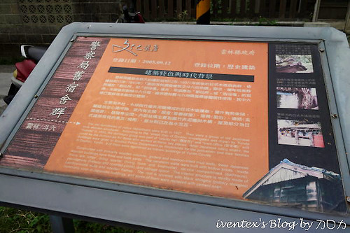 04-1_雲林斗六雲中街警察局舊宿舍群