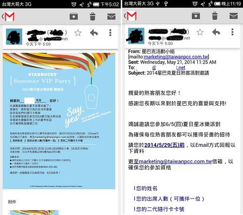 Screenshot_2014-06-06 STARBUCKS summer VIP Party