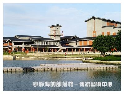 夏季感冬之旅_0120_傳統藝術中心