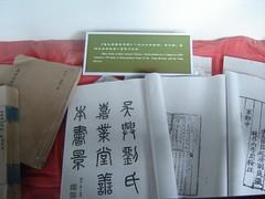 Nanxum: Tradição Caligráfica/Tipográfica