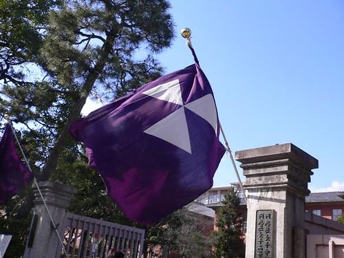 doshisha flag