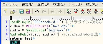 AviSynthキーワード定義ファイル使用イメージ