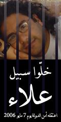 أطلقوا علاء