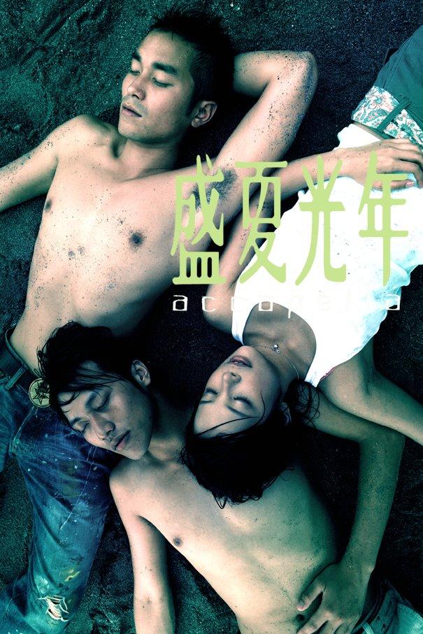 盛夏光年 poster