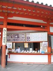 Santuario Heian