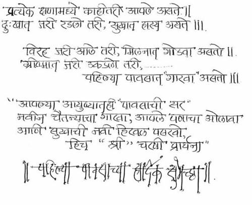 my father essay in marathi language