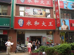 KFC Chinese knockoff.JPG