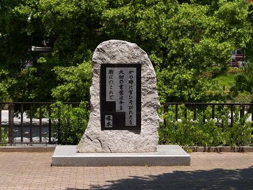 Ishikawa Stone
