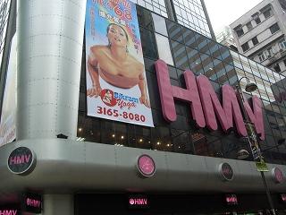20060409 香港 HMV