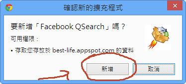 QSearch 搜尋你的 Facebook 臉書資料 @3C 達人廖阿輝
