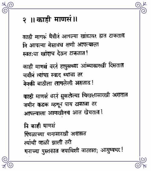 marathi safety slogan auto design tech