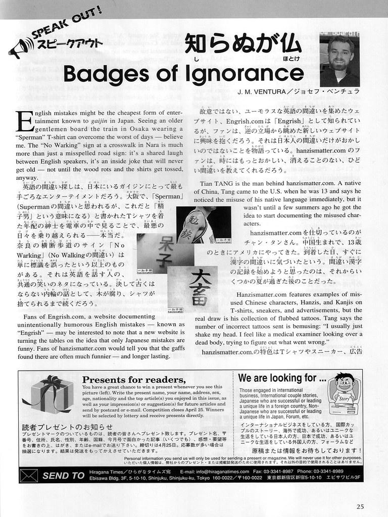 hiragana times - may 05, 2006 p25
