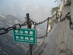The Changkong cliff footway