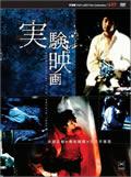 Jikken eiga (1999)