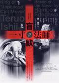 Môju vs Issunbôshi (2001)