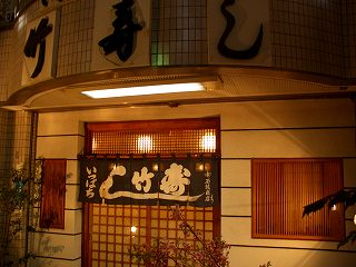 20060310 いっぱち寿司 入り口