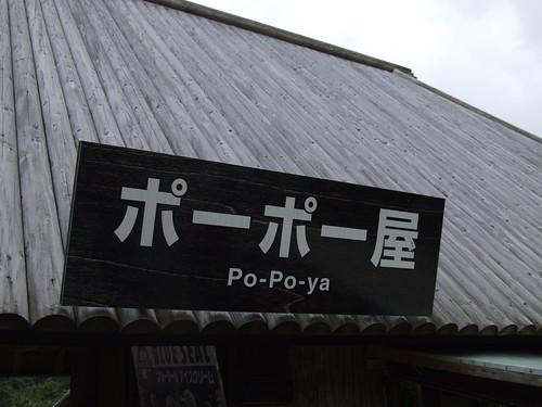 Popoya  ポーポー屋 class=