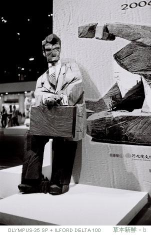 朱銘的木雕展