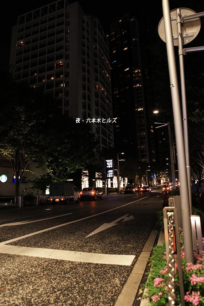 2013-09-Tokyo-DAY2-48.jpg