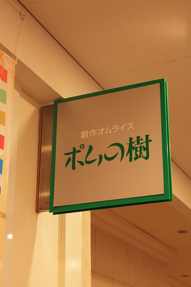2013-09-Tokyo-DAY3-40.jpg
