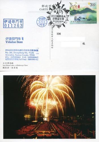 明信片_星巴克伊達邵門市-2開幕_itathao postcard-20121013-2