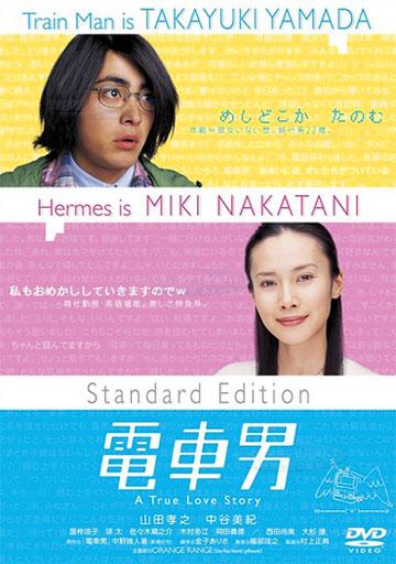 Densha Otoko DVD cover