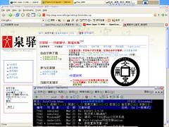 wqy-screenshot