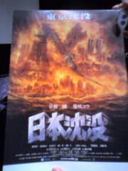 日本沈没ポスター