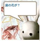 A blogpet, called Sonoko, says