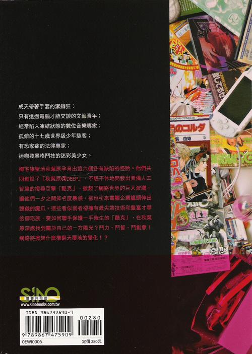 akihabara-2.jpg