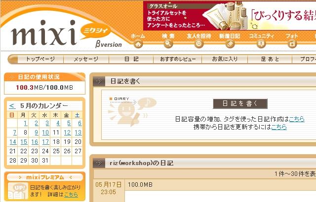 mixi日記100.0MB超えスクリーンショット
